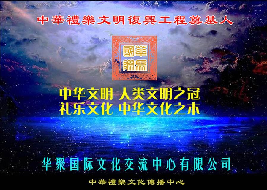 华聚国际文化交流中心